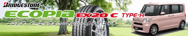 ECOPIA EX20C TYPE H