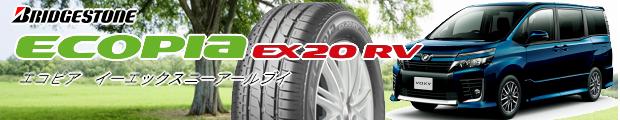 ECOPIA EX20RV【型落ち】