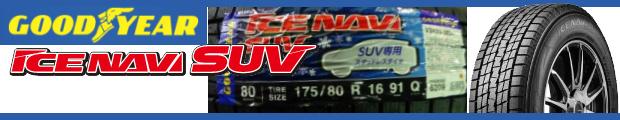ICE NAVI SUV
