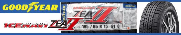 【型落ち】ICE NAVI ZEA2