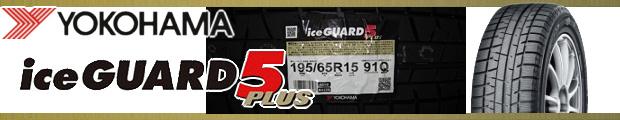 ヨコハマのスタッドレスタイヤ「iceGUARD 5 PLUS(アイスガード5プラス)」は買いという理由