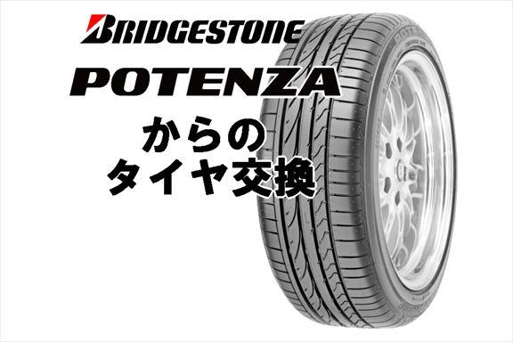 新車装着タイヤからのタイヤ交換 – 2016年-ブリヂストン編➁POTENZA(ポテンザ)