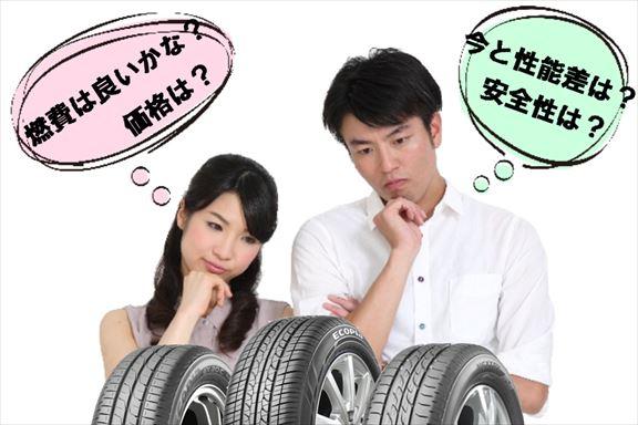 新車装着タイヤからのタイヤ交換 – 2016年