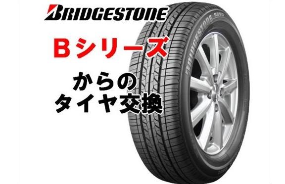 新車装着タイヤからのタイヤ交換 – 2016年-ブリヂストン編➃B-Series(Bシリーズ)