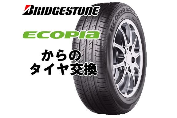 新車装着タイヤからのタイヤ交換 – 2016年-ブリヂストン編➂