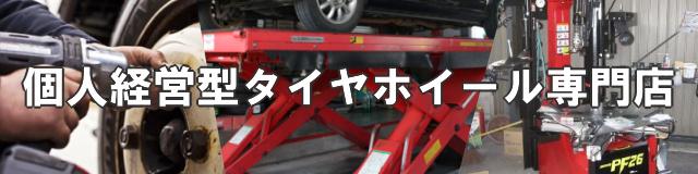 個人経営型タイヤホイール専門店