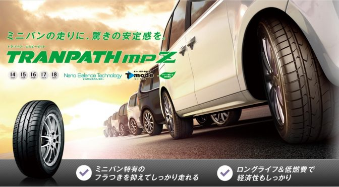 ミニバン専用タイヤTRANPATH mpZは今買いか?