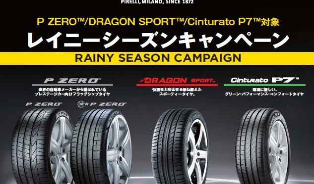 ピレリのタイヤを買って傘を貰っちゃおうキャンペーン