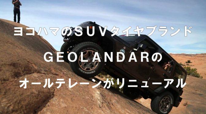 ヨコハマのSUVタイヤブランドGEOLANDARのオールテレーンがリニューアル