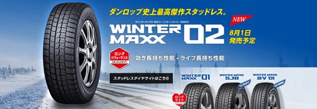 発売!ダンロップ史上最高のスタッドレスWINTER MAXX 02 WM02のセールスポイント