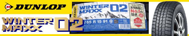 WINTER MAXX 02 WM02(ウィンターマックス ゼロツー)