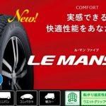 【新商品情報】ダンロップ「LE MANS V(ルマンファイブ)」