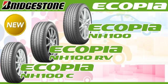 【新商品情報】ブリヂストン「ECOPIA NH100シリーズ」