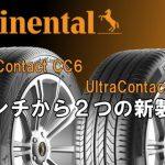 コンチネンタルから2つの新製品発売