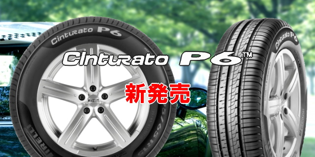 ピレリからCinturato P6(チントゥラート ピーシックス)発売