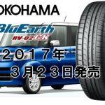 ヨコハマからハイト系軽コンパクト用タイヤ「BluEarth RV-02CK(ブルーアース アールブイゼロツー シーケー)」発売