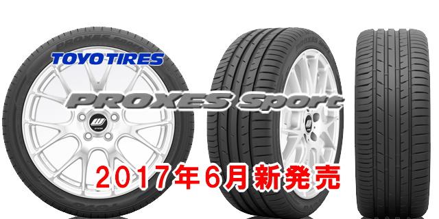 トーヨー「PROXES Sport(プロクセススポーツ)」発売