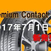 コンチネンタル「PremiumContact 6(プレミアムコンタクト6)」発売