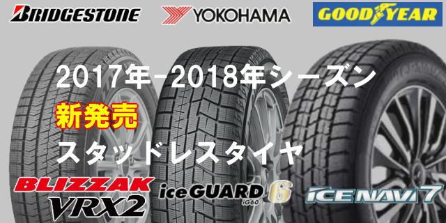 2017年-2018年シーズン新発売スタッドレスタイヤ【1】