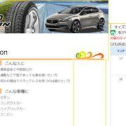 タイヤ差性能評価の説明