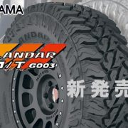ヨコハマ「GEOLANDAR M/T G003」発売