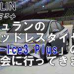 ミシュランのスタッドレスタイヤ「X-Ice3 Plus」の試乗会に行ってきました