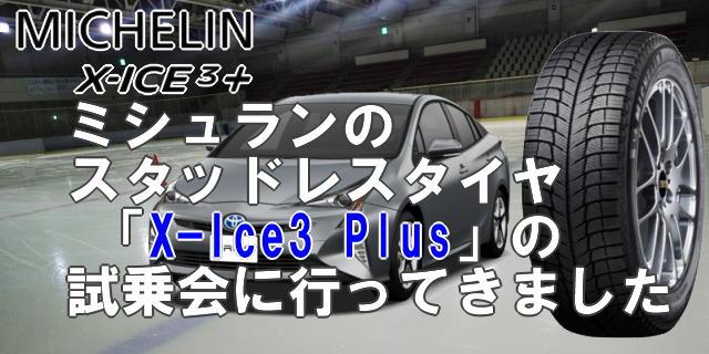 ・ミシュランのスタッドレスタイヤ「X-Ice3 Plus」の試乗会に行ってきました