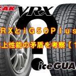 VRXとiG50plusの氷上性能の矛盾を考察【1】