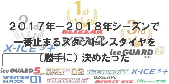 ・2017年ー2018年シーズンで一番止まるスタッドレスタイヤを(勝手に)決めたった