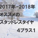 2017年-2018年オススメのスタッドレスタイヤ4プラス1