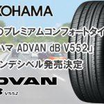 待望のプレミアムコンフォートタイヤ「ヨコハマ ADVAN dB V552(アドバンデシベル)」発売決定