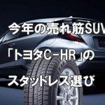 今年の売れ筋SUV「トヨタC-HR」のスタッドレス選び