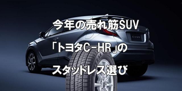 ・今年の売れ筋SUV「トヨタC-HR」のスタッドレス選び