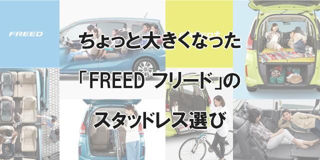 ・ちょっと大きくなった「FREED フリード」のスタッドレス選び