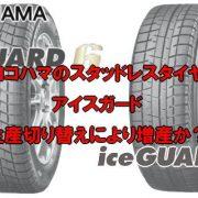 ヨコハマのスタッドレスタイヤ「アイスガード」生産切り替えにより増産か?