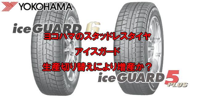 ・ヨコハマのスタッドレスタイヤ「アイスガード」生産切り替えにより増産か?