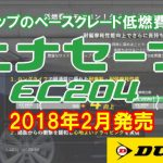 ダンロップのエナセーブのニューモデルEC204発売