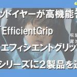 グッドイヤーが高機能モデル「EfficientGrip(エフィシエントグリップ)」シリーズに2製品を追加
