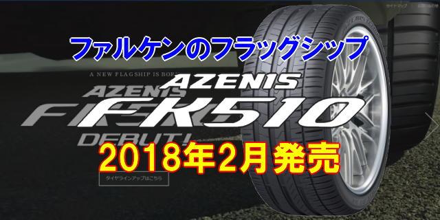 ファルケンのフラッグシップタイヤ「AZENIS(アゼニス)」の新モデルFK510発売