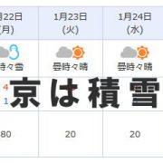東京は積雪予報