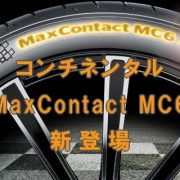 コンチネンタルから「MaxContact MC6(マックスコンタクト エムシーシックス)」新登場