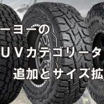 トーヨーのSUVカテゴリータイヤ追加とサイズ拡大?