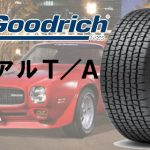 BF Goodrich(ビーエフグッドリッチ)Radial T/A(ラジアルティーエー)復活