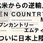 北米からの逆輸入「OPEN COUNTRY M/T(オープンカントリー エムティー)」ついに日本上陸
