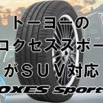 トーヨーのプロクセススポーツがSUV対応