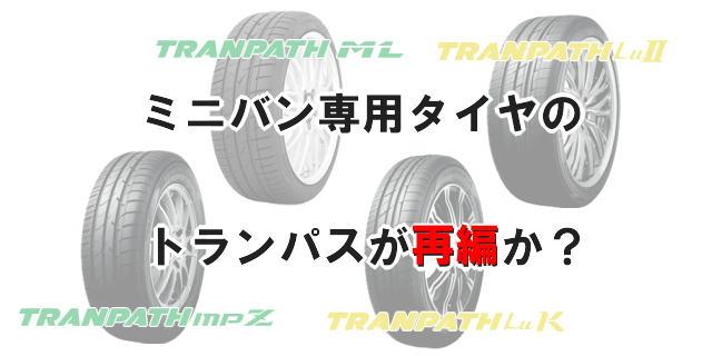 ミニバン専用タイヤのトランパスが再編か?