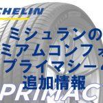 ミシュランのプレミアムコンフォート「Primacy4(プライマシー4)」の追加情報