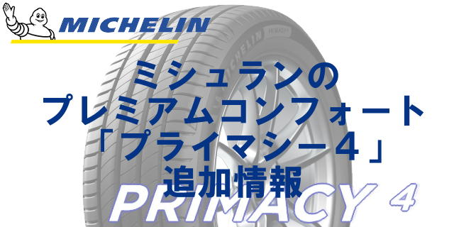 ・ミシュランのプレミアムコンフォート「Primacy4(プライマシー4)」の追加情報
