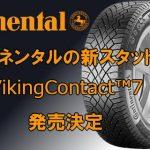 コンチネンタルの新スタッドレスVikingContact7(バイキングコンタクト7)発売決定