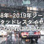 2018年-2019年シーズンのスタッドレスタイヤ購入を急がなければならない理由